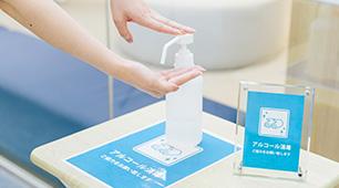清潔な院内環境(消毒・衛生管理)