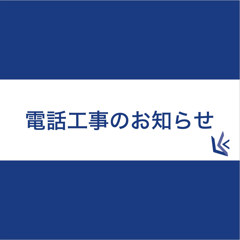 電話工事のお知らせ(栗林歯科医院)