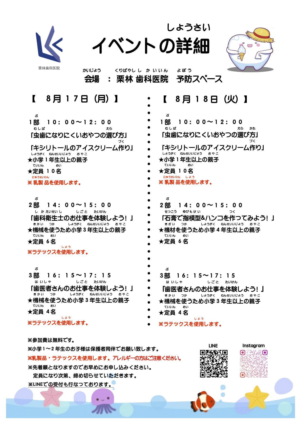 2020年夏休みイベントポスター裏(栗林歯科医院)