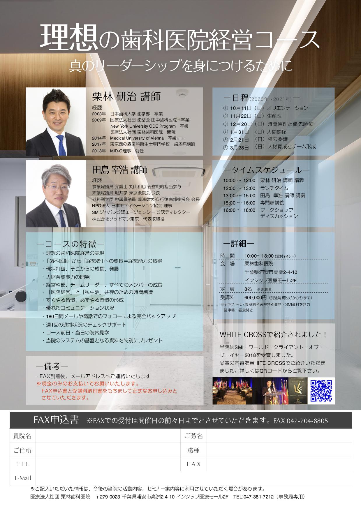 理想の歯科医院経営コース6期(2019.7.26)