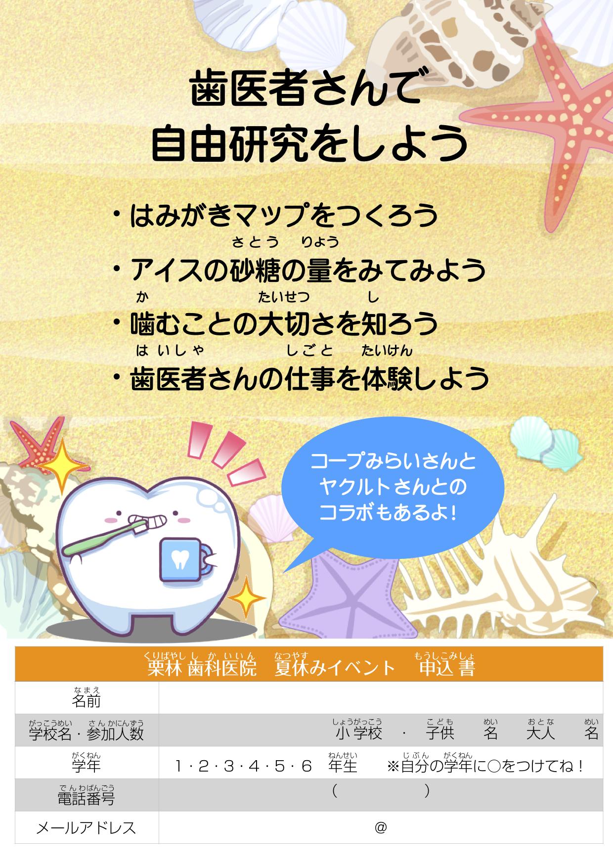 夏イベントチラシ表