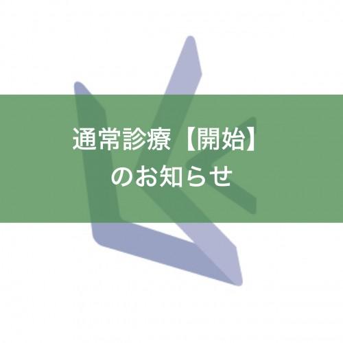 通常診療開始のお知らせ(栗林歯科医院)