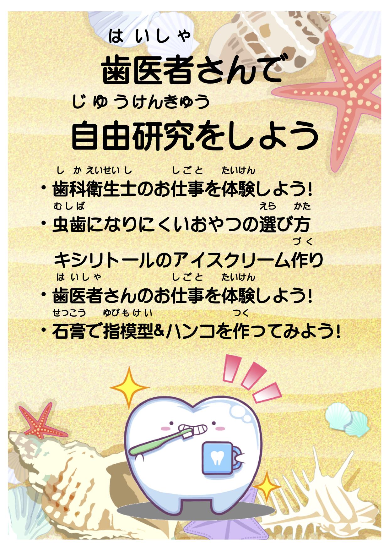 2020年夏休みイベントポスター表(栗林歯科医院)