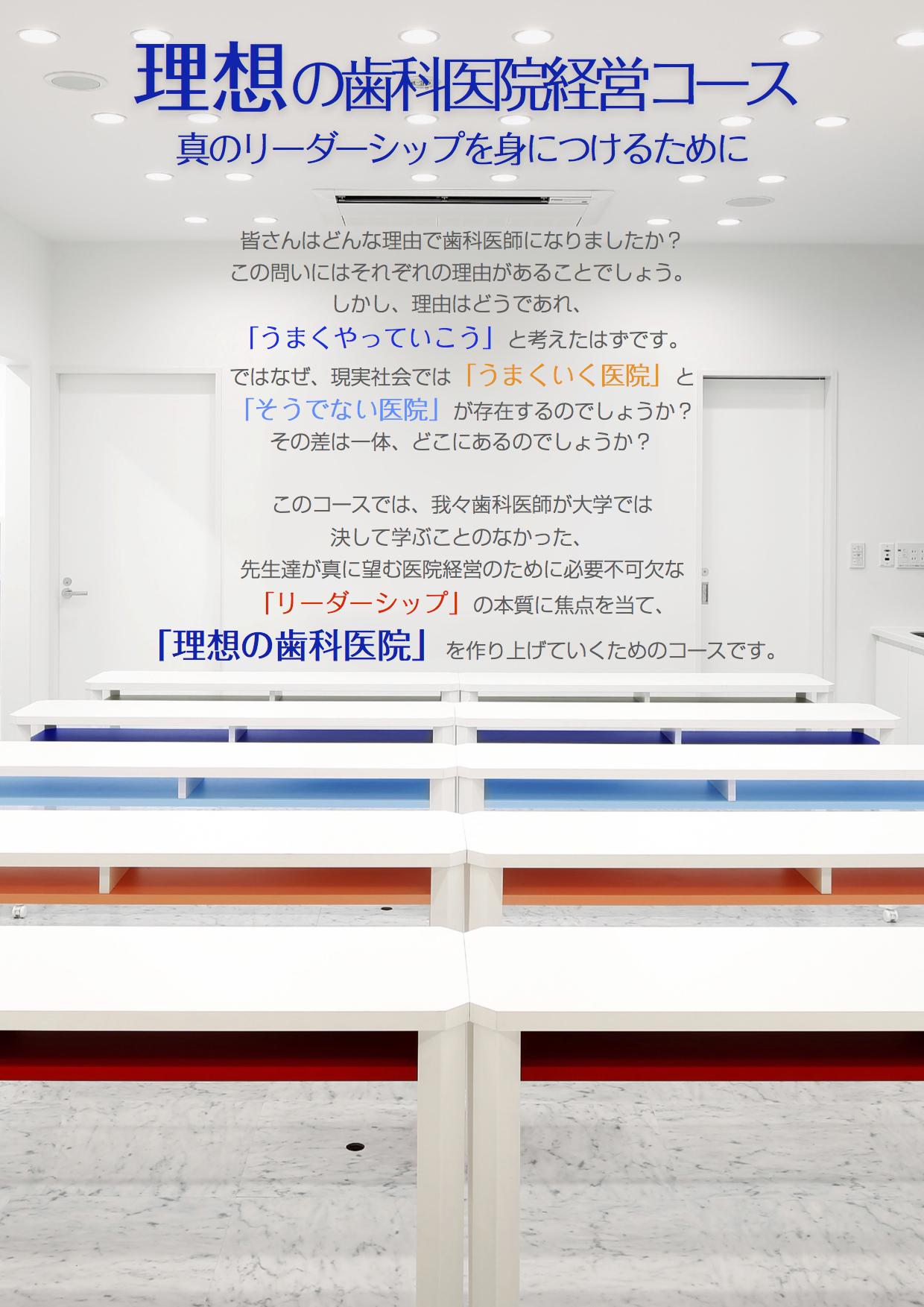 理想の歯科医院経営コース (1)
