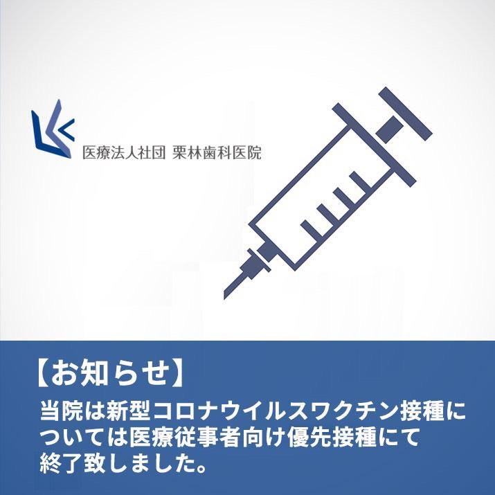 新型コロナワクチン接種終了のお知らせ