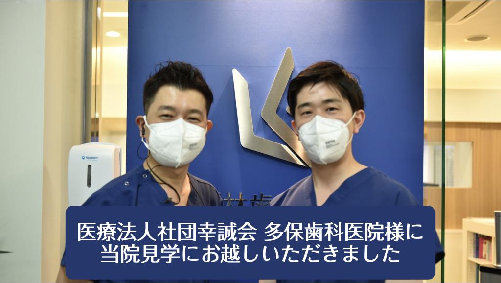 医療法人社団幸誠会 多保歯科医院様に当院見学にお越しいただきました