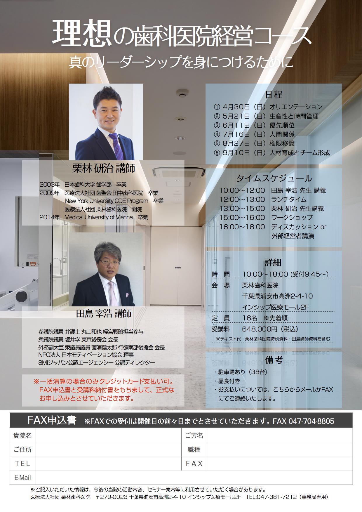理想の歯科医院経営コース