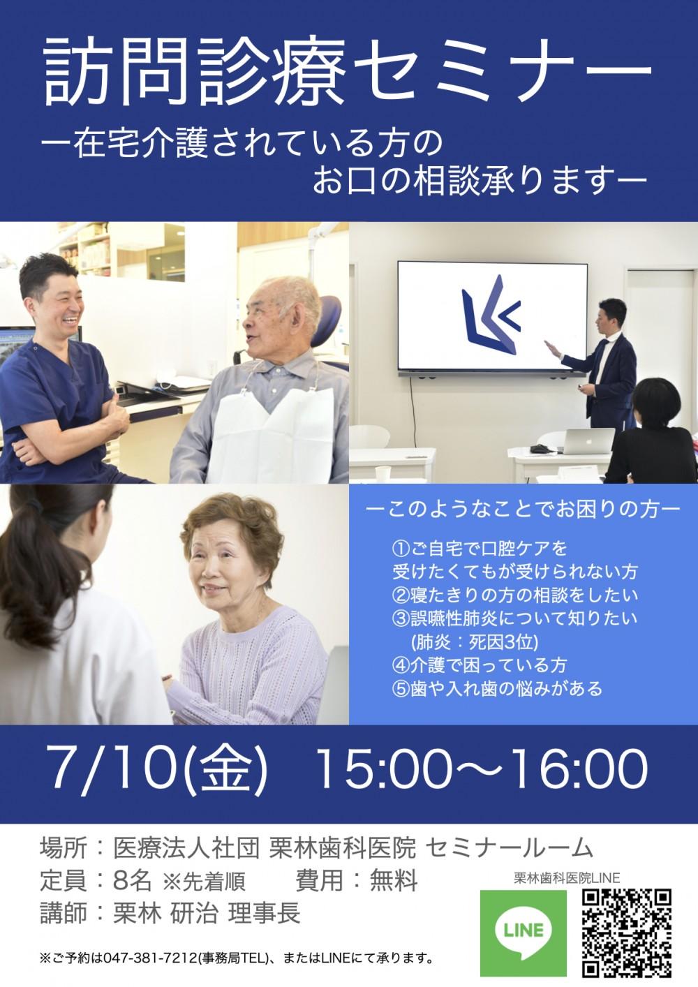 【原本】訪問診療フライヤー最終(2020.06.12)