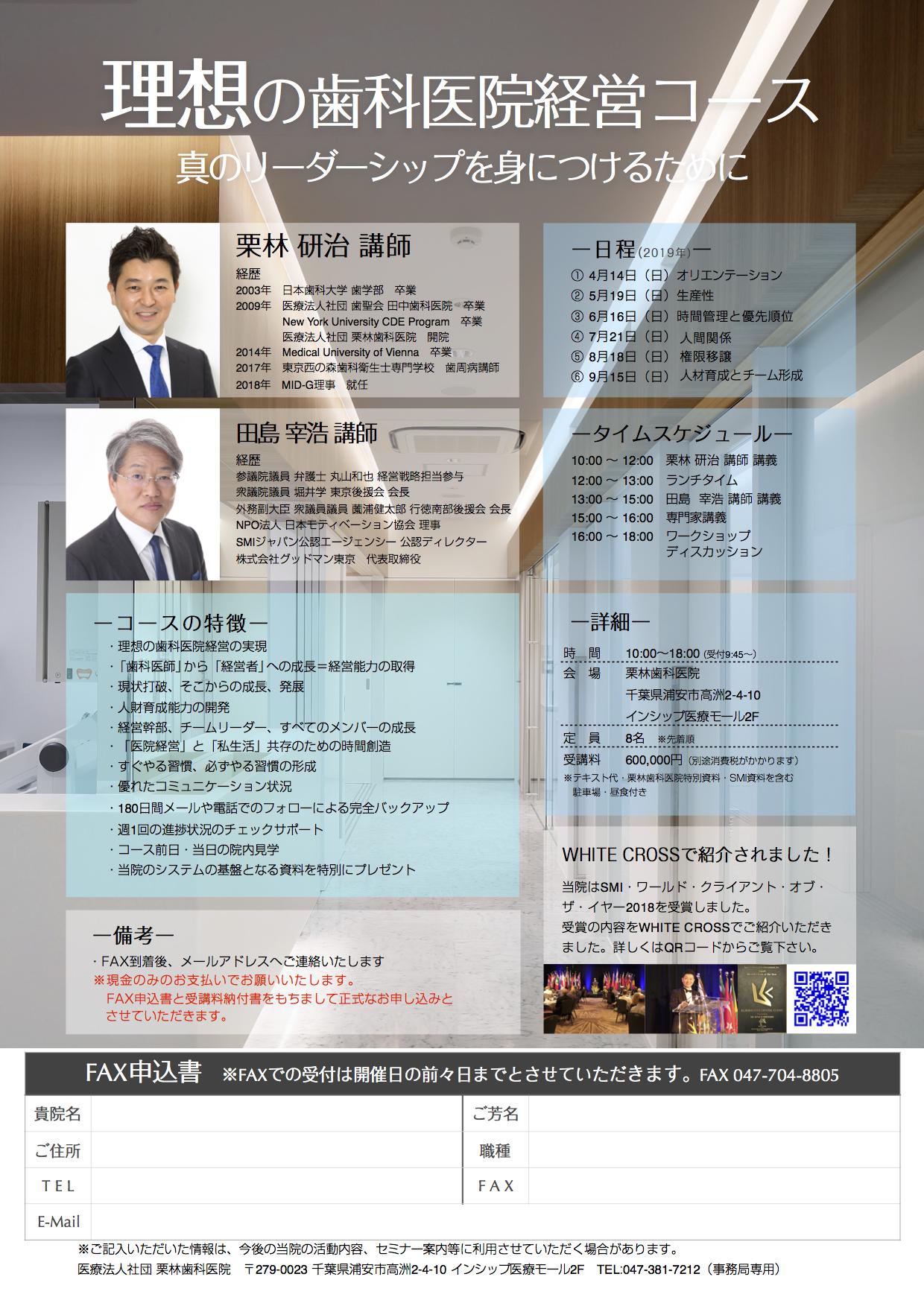 経営コース3期(改)